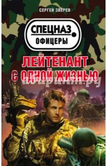 Лейтенант с одной жизньюОтечественный боевик<br>Лейтенант Валентин Стеклов в Афганистане недавно. Только принял взвод, и сразу же - первое боевое задание: обезвредить банду бесчинствующих в районе душманов. Вот где настоящая школа для молодого офицера: труднопроходимые горные тропы, коварные засады врага, первая кровь... Хорошо, что солдаты во взводе опытные, отлично знают свое дело. Захватили вражеский схрон с боеприпасами, а заодно и несколько бандитов. Кажется, лейтенанту будет о чем докладывать по возвращении, но в первую же ночь кто-то убил всех пленников. Что это: разгильдяйство часовых или предательство? Стеклову предстоит найти ответ на непростой вопрос, и все это в полевых условиях, под беспощадными пулями озверевших моджахедов.<br>