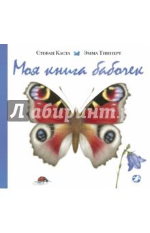 Моя книга бабочекЖивотный и растительный мир<br>В книге доступным и увлекательным языком описаны более тридцати видов бабочек, распространенных в России и других странах мира. Благодаря подробным и точным иллюстрациям книгу можно использовать как определитель бабочек. Издание адресовано широкому кругу читателей.<br>Для младшего и среднего школьного возраста.<br>
