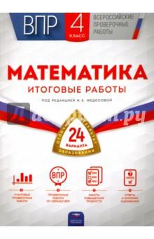 Всероссийские проверочные работы. Математика. 4 класс. 24 варианта. Итоговые работы