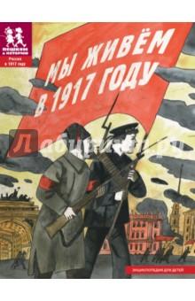 Мы живем в 1917 году