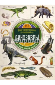 Занимательная зоология. ДинозаврыЖивотный и растительный мир<br>Полюбуйся экспонатами этой великолепной коллекции и загляни в далекое прошлое Земли. Как жили динозавры и их соседи по планете? Самые большие и самые сильные, самые быстрые и самые мирные, самые умные и самые прожорливые!<br>Интересные факты, множество рисунков, задания и наклейки помогут тебе лучше представить этих замечательных существ.<br>Для детей 7-10 лет.<br>