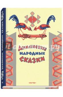 Армянские сказки фото