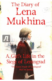 The Diary of Lena Mukhina. A Girls Life in the Siege of LeningradХудожественная литература на англ. языке<br>In May 1941 Lena Mukhina was an ordinary teenage girl, living in Leningrad, worrying about her homework and whether Vova - the boy she liked - liked her. Like a good Soviet schoolgirl, she was also diligently learning German, the language of Russia s Nazi ally. And she was keeping a diary, in which she recorded her hopes and dreams. Then, on 22 June 1941, Hitler broke his pact with Stalin and declared war on the Soviet Union.<br>All too soon, Leningrad was besieged and life became a living hell. Lena and her family fought to stay alive; their city was starving and its citizens were dying in their hundreds of thousands. From day to dreadful day, Lena records her experiences: the desperate hunt for food, the bitter cold of the Russian winter and the cruel deaths of those she loved.<br>A truly remarkable account of this most terrible era in modern history, The Diary of Lena Mukhina is the vivid first-hand testimony of a courageous young woman struggling simply to survive.<br>
