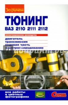 Тюнинг ВАЗ-2110,-2111,-2112. Иллюстрированное руководство от Лабиринт