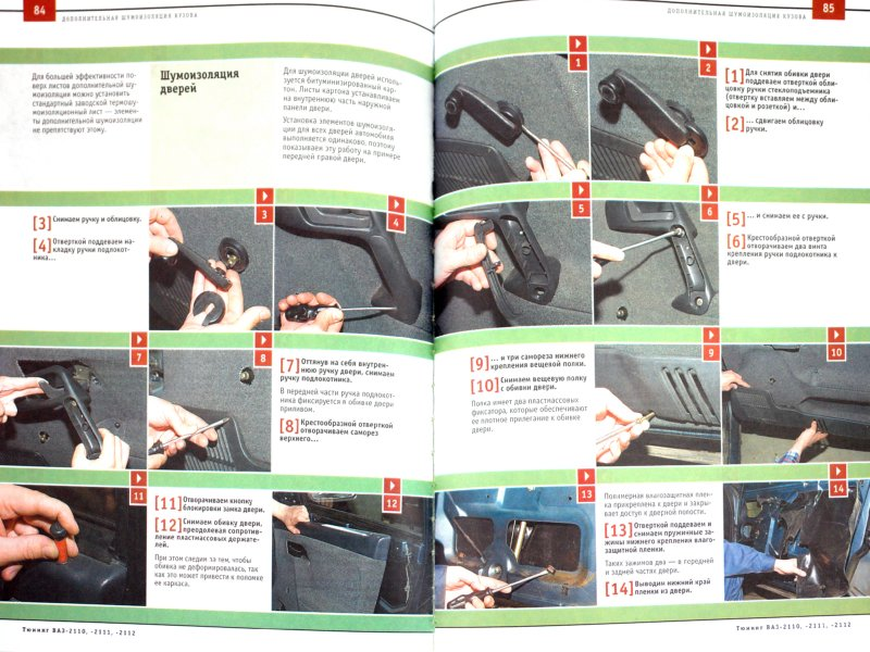 Иллюстрация 1 из 3 для Тюнинг ВАЗ-2110,-2111,-2112. Иллюстрированное руководство   Лабиринт - книги. Источник: Лабиринт