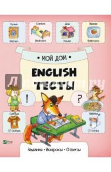 Мой домИзучение иностранного языка<br>Рабочие тетради серии English. Тесты- лучший выбор для заботливых родителей, которые хотят помочь своим детям в изучении английского языка. Яркие иллюстрации, богатый лексический и грамматический материал, интересные задания разных уровней сложности помогут малышу закрепить знания по английскому языку. Кроме того, издание способствует развитию памяти, внимания, мышления, речевых и графических навыков.<br>