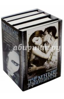 Темные принцессы. Комплект из четырех книгМистическая зарубежная фантастика<br>Авторы знаменитейших вампирских хроник нашего времени - ЛОРЕЛ ГАМИЛЬТОН, СТЕФАНИ МАЙЕР, КИМ ХАРРИСОН, имеющие фан-клубы в самых разных странах мира и издаваемые суммарными тиражами более 100 миллионов экземпляров, представляют романы и рассказы, в которых чудовищные убийства и головокружительные приключения соседствуют с романтическими мечтами и истинной любовью - страстями, бросающими вызов самой СМЕРТИ!<br>Вампиры и вервольфы, фэйри Темного Двора и другие чудовища - против девушек со стальными нервами и нежным сердцем…<br>Истории, которые заставят вас прочитать их до конца, забывая о времени и делах!<br>