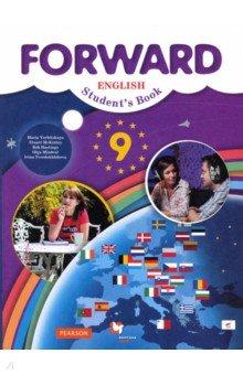 Английский язык. 9 класс. Учебник. ФГОСАнглийский язык (5-9 классы)<br>Учебник является восьмым в серии Forward, обеспечивающей преемственность изучения английского языка со 2 по 11 класс общеобразовательных организаций. Учебник рассчитан на обязательное изучение предмета Иностранный язык в 9 классе в организациях, работающих по базисному учебному плану, а также в школах и классах с углублённым изучением английского языка. В комплекте с учебником предлагаются: компакт-диск с аудиоприложением к учебнику, пособие для учителя, рабочая тетрадь c аудиоприложением.<br>УМК для 9 класса входит в систему учебно-методических комплектов Алгоритм успеха.<br>Соответствует федеральному государственному образовательному стандарту основного общего образования (2010 г.).<br>4-е издание, стереотипное.<br>