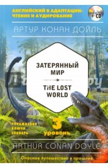 The Lost World. Уровень 3 (+CD)Художественная литература на англ. языке<br>Научная экспедиция может быть захватывающей и полной приключений! Особенно если ее возглавляет профессор Челленджер и цель ученых - найти уникальное место, где обитают динозавры и птеродактили. Вот только что они будут делать, когда окажутся там?..<br>Серия Английский в адаптации: чтение и аудирование - это тексты для начинающих, продолжающих и продвинутых. Теперь каждый изучающий английский может выбрать свой уровень и своих авторов и совершенствовать свой английский с лучшими произведениями англоязычной литературы. Читая и слушая текст на диске, а также выполняя упражнения на чтение, аудирование и новую лексику, читатели качественно улучшат свой английский. Английскую речь будет легче воспринимать на слух, и работа с текстами станет эффективнее. Аудиозапись начитана носителями языка.<br>Книга предназначена для изучающих английский язык на уверенном продолжающем уровне.<br>