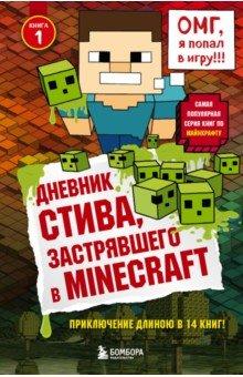 Дневник Стива, застрявшего в MinecraftМистика. Фантастика. Фэнтези<br>Minecraft - суперпопулярная игра, в которой можно делать ВСЁ. И только Стив не знает о ней, а ведь Дирк, жуткий задира, вызвал его на поединок в режиме выживания.<br>И всё бы ничего, но вот напасть - Стива засосало в Minecraft. Не в том смысле, что он заигрался, а в буквальном! Теперь ему придется бороться с зомби, очень быстро бегать от криперов и исследовать новый необычный мир. Какие еще напасти ждут Стива и сможет ли он вернуться домой?<br>Для среднего школьного возраста.<br>