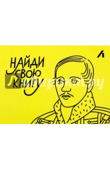 Подарочный сертификат на сумму 500 руб. ЛермонтовПодарочные сертификаты<br>Подарочный сертификат на сумму 500 руб.<br>Сертификат действителен для единовременной оплаты заказа (один сертификат - один заказ) в книжном интернет-магазине Labirint.ru или по телефонам +7 495 276-08-63, 8-800-500-9525.<br><br>Если ваша покупка дешевле номинала карты, остаток номинала сгорает. Если больше - вы можете доплатить недостающую сумму любым удобным способом. Минимальная сумма заказа - 10 р.<br>Оплатить сертификатом предзаказы нельзя.<br> Стоимость сертификатов фиксированная; накопительная скидка, а также акционные и бонусные условия на сертификаты не распространяются. Стоимость оплаченного сертификата не учитывается при расчете накопительной скидки.<br>Срок действия сертификата: до 31 декабря 2020 года.<br><br>Сертификат нельзя обменять на деньги, вернуть или восстановить при утере, но можно и нужно подарить другу.<br>