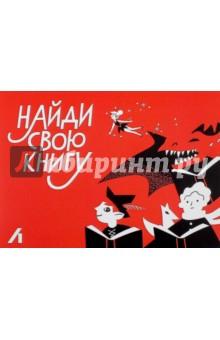 Подарочный сертификат на 1000 руб. Детские персонажиПодарочные сертификаты<br>Подарочный сертификат на 1000 руб.<br>Сертификат действителен для единовременной оплаты заказа (один сертификат - один заказ) в книжном интернет-магазине Labirint.ru или по телефонам +7 495 276-08-63, 8-800-500-9525.<br><br>Если ваша покупка дешевле номинала карты, остаток номинала сгорает. Если больше - вы можете доплатить недостающую сумму любым удобным способом. Минимальная сумма заказа - 10 р.<br>Оплатить сертификатом предзаказы нельзя.<br> Стоимость сертификатов фиксированная; накопительная скидка, а также акционные и бонусные условия на сертификаты не распространяются. Стоимость оплаченного сертификата не учитывается при расчете накопительной скидки.<br>Срок действия сертификата: до 31 декабря 2020 года.<br><br>Сертификат нельзя обменять на деньги, вернуть или восстановить при утере, но можно и нужно подарить другу.<br>