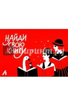 Подарочный сертификат на 2000 руб. Детские персонажиПодарочные сертификаты<br>Подарочный сертификат на 2000 руб.<br>Сертификат действителен для единовременной оплаты заказа (один сертификат - один заказ) в книжном интернет-магазине Labirint.ru или по телефонам +7 495 276-08-63, 8-800-500-9525.<br><br>Если ваша покупка дешевле номинала карты, остаток номинала сгорает. Если больше - вы можете доплатить недостающую сумму любым удобным способом. Минимальная сумма заказа - 10 р.<br>Оплатить сертификатом предзаказы нельзя.<br>Стоимость сертификатов фиксированная; накопительная скидка, а также акционные и бонусные условия на сертификаты не распространяются. Стоимость оплаченного сертификата не учитывается при расчете накопительной скидки.<br>Срок действия сертификата: до 31 декабря 2020 года.<br><br>Сертификат нельзя обменять на деньги, вернуть или восстановить при утере, но можно и нужно подарить другу.<br>