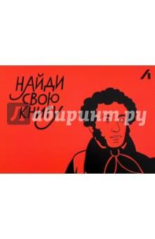 Подарочный сертификат на сумму 2000 руб. ПушкинПодарочные сертификаты<br>Подарочный сертификат на сумму 2000 руб.<br>Сертификат действителен для единовременной оплаты заказа (один сертификат - один заказ) в книжном интернет-магазине Labirint.ru или по телефонам +7 495 276-08-63, 8-800-500-9525.<br><br>Если ваша покупка дешевле номинала карты, остаток номинала сгорает. Если больше - вы можете доплатить недостающую сумму любым удобным способом. Минимальная сумма заказа - 10 р.<br>Оплатить сертификатом предзаказы нельзя.<br>Стоимость сертификатов фиксированная; накопительная скидка, а также акционные и бонусные условия на сертификаты не распространяются. Стоимость оплаченного сертификата не учитывается при расчете накопительной скидки.<br>Срок действия сертификата: до 31 декабря 2020 года.<br><br>Сертификат нельзя обменять на деньги, вернуть или восстановить при утере, но можно и нужно подарить другу.<br>