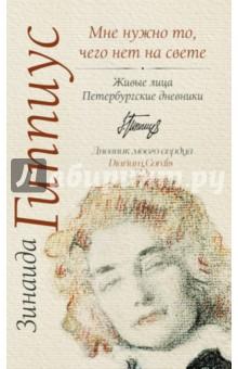 Мне нужно то, чего нет на свете...Мемуары<br>Зинаида Николаевна Гиппиус - поэт, прозаик, драматург, публицист, уникальная, незаурядного ума личность, необыкновенно яркая женщина. Современники называли ее декадентской мадонной, Зинаидой прекрасной, Белой Дьяволицей, ведьмой, сатирессой, и это неполный перечень обликов, в которых она являлась окружающим. Зинаида Гиппиус оставила большое наследие - глубокую, своеобразную лирику, наблюдательную прозу, умную литературную критику. В книгу вошли воспоминания Живые лица, написанные в 1925 году, - психологически убедительные и художественно достоверные портреты современников: Александра Блока, Андрея Белого, Валерия Брюсова, Федора Сологуба, Василия Розанова, Анны Вырубовой, Григория Распутина и других. В Петербургских дневниках (1917-1918) воссоздана картина Первой мировой и Гражданской войн. Дневники предельно откровенно передают атмосферу Петербурга того страшного, катастрофического времени...<br>