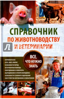 Справочник по животноводству и ветеринарии. Все, что нужно знатьВетеринария<br>Полная, доступная и актуальная информация!<br>Надежный советчик для всех, кто решил заняться разведением домашних животных, мечтает о собственной овечьей мини-сыроварне или высокоудойной корове. Самые важные сведения для начинающего и опытного животновода.<br>- Современные продуктивные породы коров, коз, овец и свиней, пушные и мясные породы кроликов и нутрий<br>- Оборудование помещений для содержания скота<br>- Особенности размножения, получения и выращивания молодняка<br>- Кормовая база, выбор питания в зависимости от сезона<br>- Профилактика и лечение основных болезней домашних животных и правила оказания ветеринарной помощи.<br>Составитель: Пернатьев Юрий Сергеевич<br>