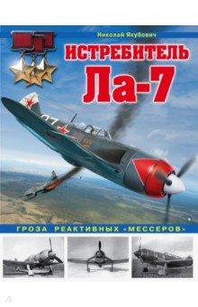 Истребитель Ла-7. Гроза реактивных мессеровВоенная техника<br>Среди военных летчиков высокоманевренный и простой в эксплуатации Ла-7 наравне с Як-3 считался одним из лучших истребителей Второй мировой войны. Приняв боевое крещение в 1944 году, Ла-7 продемонстрировал в воздушных боях полное превосходство над мессершмиттами, фоккерами, лайтнингами и прочими зарубежными авиашедеврами. Истребитель наиболее полно соответствовал формуле А.И. Покрышкина Скорость, маневр, огонь, и этим заслужил любовь и уважение наших авиаторов.<br>На Ла-7 воевали такие прославленные летчики, как трижды Герой Советского Союза И.Н. Кожедуб, одним из первых уничтоживший реактивную надежду Гитлера самолет Ме-262, дважды Герои Советского Союза Амет-Хан Султан, А.В. Алелюхин, В.Д. Лавриненков. Эти и другие летчики, ставшие национальными героями, в боях подтвердили лучшие стороны машины. <br>Боевая карьера Ла-7 завершилась осенью 1945 года на Дальнем Востоке, но постаревший ветеран хотя и использовался лишь для учебных целей, продолжал служить до начала 1950-х.<br>Эта книга воздает должное одному из наиболее любимых нашими авиаторами, легендарному истребителю Ла-7. Издание иллюстрировано множеством эксклюзивных фотографий и рисунков.<br>