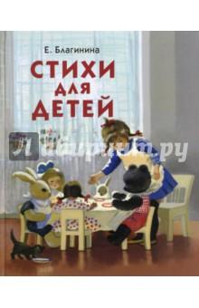 Стихи для детей для детей