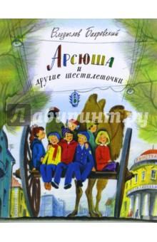 Арсюша и другие шестилеточкиПовести и рассказы о детях<br>Вадим Бахревский – писатель, известный своими историческими романами и произведениями для детей.<br>В нашей книге вас ждет встреча с Арсюшей и его друзьями. Эти добрые, трогательные рассказы о маленьком фантазере Арсюше Филинове, который хочет научиться говорить по-овечьи, мечтает стать богатырем, просит школьного филина, чтобы тот научил его летать, умеет слушать лес и защищает от тигра воробья, не оставят равнодушными маленьких читателей. <br>Прекрасные иллюстрации художника Игоря Глазова дополнят наивный и добрый мир  героев книги.<br>Для младшего школьного возраста.<br>