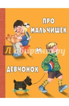 Про мальчишек и девчонок