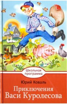 Приключения Васи Куролесова фото
