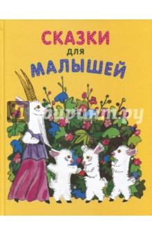Сказки для малышейСказки и истории для малышей<br>Представляем вашему вниманию книгу Сказки для малышей.<br>Для детей до 3-х лет.<br>