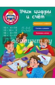 Учим цифры и счётЗнакомство с цифрами<br>Занимаясь по книжке Учим цифры и счёт, малыш научится писать цифры, решать примеры на сложение и вычитание в пределах десяти. Увлекательные задания из этого пособия помогут ребёнку развить мелкую моторику, пространственное мышление, внимательность и аккуратность.<br>Для дошкольного возраста.<br>