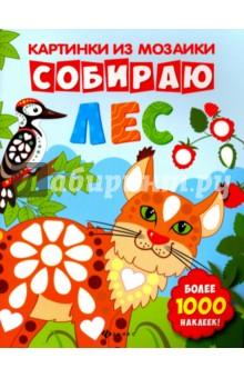 Собираю лес. Книга-картинкаАппликации<br>В этой книге ты найдёшь более 1000 ярких геометрических наклеек для создания мозаичных картин!<br>Приклеивай и украшай картинки с животными леса.<br>
