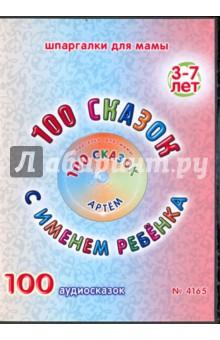100 сказок с именем ребенка. Артем (DVD)Зарубежная литература для детей<br>Малыш любит слушать сказки на ночь? Включите ему 100 сказок и займитесь своими делами.<br>- 100 редких и добрых аудиосказок с именем вашего ребенка по 2-5 минут<br>- приятный женский голос<br>- музыка народов мира<br>- русские, украинские, английские, бирманские, эскимосские, башкирские, немецкие, филиппинские, норвежские, японские сказки. <br>Диктор обращается к Вашему ребенку по имени!<br>Рассказывает Н. Шишова.<br>Для детей 3-7 лет.<br>