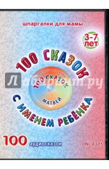 100 сказок с именем ребенка. Матвей (DVD)Зарубежная литература для детей<br>Малыш любит слушать сказки на ночь? Включите ему 100 сказок и займитесь своими делами.<br>- 100 редких и добрых аудиосказок с именем вашего ребенка по 2-5 минут<br>- приятный женский голос<br>- музыка народов мира<br>- русские, украинские, английские, бирманские, эскимосские, башкирские, немецкие, филиппинские, норвежские, японские сказки. <br>Диктор обращается к Вашему ребенку по имени!<br>Рассказывает Н. Шишова.<br>Для детей 3-7 лет.<br>