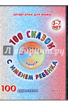 100 сказок с именем ребенка. Никита (DVD)Зарубежная литература для детей<br>Малыш любит слушать сказки на ночь? Включите ему 100 сказок и займитесь своими делами.<br>- 100 редких и добрых аудиосказок с именем вашего ребенка по 2-5 минут<br>- приятный женский голос<br>- музыка народов мира<br>- русские, украинские, английские, бирманские, эскимосские, башкирские, немецкие, филиппинские, норвежские, японские сказки. <br>Диктор обращается к Вашему ребенку по имени!<br>Рассказывает Н. Шишова.<br>Для детей 3-7 лет.<br>