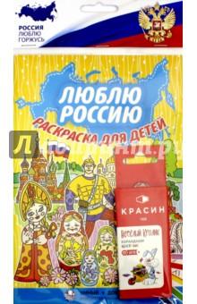 Люблю Россию. Книга-раскраска с цветными карандашамиРаскраска+карандаши/краски/мелки<br>Раскраска о России.<br>В наборе книжка-раскраска и 6 карандашей.<br>Для детей дошкольного возраста.<br>