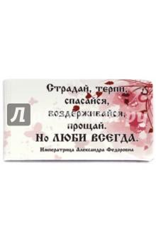 Визитница Страдай, терпи, спасайся (002056виз001)Визитницы<br>Визитница.<br>20 вкладышей.<br>Материал: пленка ПВХ.<br>Упаковка: пакет с подвесом.<br>Сделано в России.<br>