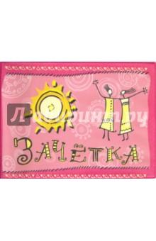 """Обложка для зачетки """"2 человечка с солнцем"""". Розовая (042002обл290001) Символик"""