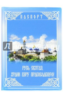 """Обложка для паспорта """"Русь Святая / Псалом 90"""" (003020обл001) Символик"""