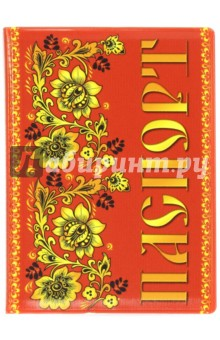"""Обложка для паспорта """"Красные с цветочками"""" (036004обл002) Символик"""