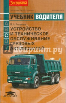 Устройство и техническое обслуживание грузовых автомобилей: Учебник водителя категории
