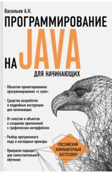 Программирование на Java для начинающихПрограммирование<br>Полный спектр сведений о языке Java с примерами и разбором задач от автора учебников-бестселлеров по языкам программирования Алексея Васильева. С помощью этой книги освоить язык Java сможет каждый желающий - от новичка до специалиста.<br>