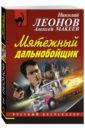 Мятежный дальнобойщик, Леонов Николай Иванович