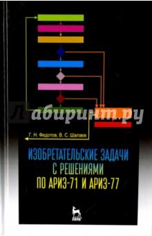 Изобретательские задачи с решениями по АРИЗ-71 и АРИЗ-77. Учебное пособиеМашиностроение. Приборостроение<br>В учебном пособии приведены примеры решения изобретательских задач по АРИЗ-71 и АРИЗ-77 (алгоритмы решения изобретательских задач). АРИЗ-71 - наиболее простой из существующих алгоритмов. Он позволяет после прохождения сокращенного вводно-ознакомительного курса по теории решения изобретательских задач (8-10 занятий) за короткий период освоить и начать применять полученные знания на практике. АРИЗ-77 - более сложная версия алгоритма, обладающая значительно большими возможностями. Цель пособия - дать обучающимся примеры решения различных изобретательских задач, которые позволят им закрепить полученные знания. Учебное пособие составлено на базе учебных и научно-технических материалов по изобретательскому творчеству и является дополнением к учебному пособию Г. Н. Федотова и В. С. Шалаева Вводно-ознакомительный курс лекций по классической теории решения изобретательских задач. Учебное пособие предназначено для студентов вузов, обучающихся по направлениям подготовки бакалавров Технология лесозаготовительных и деревоперерабатывающих производств и магистров Технология лесозаготовительных и деревоперерабатывающих производств, а также для аспирантов, инженеров и исследователей, занимающихся научно-техническим творчеством.<br>Гриф: Учебное пособие содержит сведения, необходимые для формирования профессиональных компетенций при подготовке бакалавров по направлению Технология лесозаготовительных и деревоперерабатывающих производств и рекомендуется НМС по лесному хозяйству для использования в учебном процессе.<br>