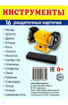 """Раздаточные карточки """"Инструменты"""""""