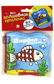 Моя волшебная купалочкаКнижки для купания<br>Эта купалочка для самых маленьких - настоящая многоразовая водная раскраска. Чудесное превращение завораживает: стоит провести по белой картинке мокрым пальчиком - и она превращается в цветную! Высыхая, она снова белеет. Есть здесь и другая игра - в звукоподражания. Волшебная купалочка сделает первое знакомство с водными обитателями по-настоящему веселым и интерактивным! <br>Для детей до 3-х лет.<br>