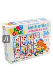 Магнитная Считалочка (02782)Цифры на магнитах<br>Добрые зверята, будто сошедшие с советских открыток, легко и быстро научат вашего малыша счету. Ассоциативно ребенок освоит цифры от 0 до десяти и научится решать простые примеры на сложение и вычитание. В наборе 33 ярких карточки с магнитиками и три знака: +, -, =. Просто крепите карточки на холодильник и начинайте считать!<br>В комплекте 36 карточек, магниты.<br>Материал: картон, бумага, полимерные материалы.<br>Упаковка: картонная коробка.<br>Для детей 3-6 лет.<br>Сделано в России.<br>
