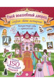 Создай свою историю. Твой волшебный дворецДругое<br>Добро пожаловать в волшебный дворец!<br>Принцесса Розалинда покажет тебе самые красивые и самые торжественные комнаты. Вы прогуляетесь по таинственным дорожкам королевского парка, а потом вместе отправитесь на бал! Придумай свой собственный дворец - почувствуй себя принцессой!<br>Плюс 16 страниц для раскрашивания.<br>Для детей 7-10 лет.<br>
