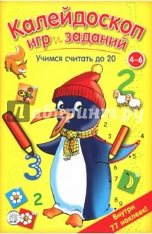 Калейдоскоп игр и заданий. Учимся считать до 20Знакомство с цифрами<br>В Калейдоскопе игр и заданий целых 12 книжек, которые не только помогут научить ребенка считать, различать цвета и определять время по часам, но и разовьют память, внимание, логическое мышление и мелкую моторику.<br>Серия состоит из четырех комплектов книг, предназначенных соответственно для детей 3-4, 4-5, 5-7 и 6-8 лет.<br>Постепенно усложняющиеся задания позволят ребенку легко и незаметно пройти путь от счета в пределах 10 до таблицы умножения и решения логических задач, от рисования палочек до написания букв и составления слов.<br>А яркие наклейки, веселые рисунки и забавные персонажи превратят занятия в увлекательную игру.<br>Для детей 4-6 лет.<br>