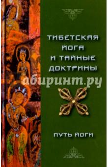 Тибетская Йога и Тайные Доктрины. Том 1. Путь ЙогиДуховная йога<br>Книга Тибетская Йога и Тайные Доктрины является уникальным собранием сакральных текстов йогических учений. В ней собраны семь книг о Мудрости, достигаемой с помощью йоги. Эти семь книг включают тексты ряда главных учений о йоге, служившие руководством в достижении Правильного Знания тибетским и индийским философам, в том числе Тилопе, Марпе и Миларепе.<br>Уолтер Эванс-Веитц считал себя лишь редактором изданных им книг. Переводы были выполнены тибетскими монахами.<br>