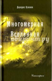 Многомерная Вселенная. Том 3Эзотерические знания<br>Человечество стоит на пороге понимания и принятия факта существования других цивилизаций в нашей Вселенной. <br>Некоторые из исследуемых в книге тем: <br>- Присутствие Сущности-Творца на Земле - передача Закона одного;<br>- Сфинкс - кому было посвящено это сооружение;<br>- подземные цивилизации и полая Земля;<br>- Изида - после потопа Атлантиды;<br>- Существа, несущие энергию Христа - Любовь;<br>- и многое другое.<br>