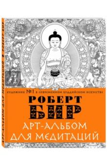 Арт-альбом для медитацийКниги для творчества<br>В книге собраны прекрасные образцы буддийского искусства. Автор - признанный мировой эксперт в теме буддизма. Уникальной особенностью книги являются подробные комментарии к изображениям. Иллюстрации можно раскрашивать, что является своеобразной медитативной практикой.<br>