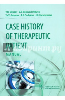 Case History of Therapeutic Patient. ManualТерапия. Пульмонология<br>The manual provides a detailed plan of the case history with a sample of the case report of a patient with the pathology of the internal organs. The comments given for the proper understanding of the material highlight a number of issues which are difficult for the students starting their work at a hospital (state of consciousness, the definition of the general condition of the patient, etc.). Decoding and brief explanation of the abbreviations of laboratory blood and urine indices, determined by the means of modern analyzers, test questions with explanation of correct answers are given. The manual is intended for the 2nd and 3rd year students of the General Medicine faculty, but also is useful for senior students of medical universities.<br>