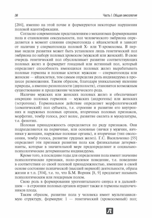 krishtal-v-v-grigoryan-s-r-seksologiya